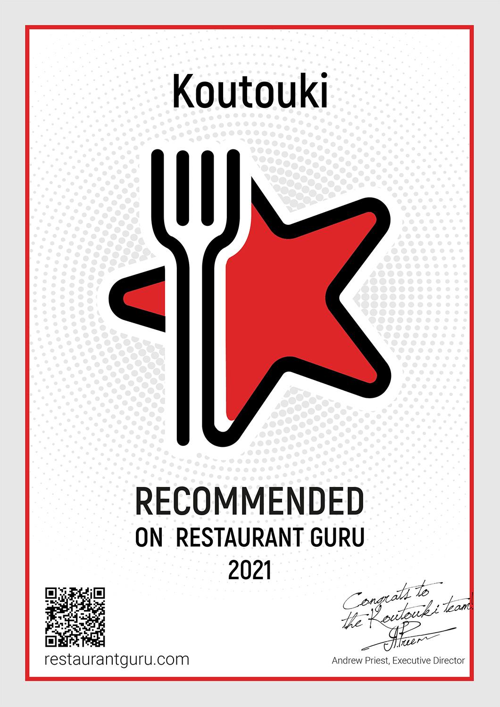 Restaurant Guru Certificate - Koutouki